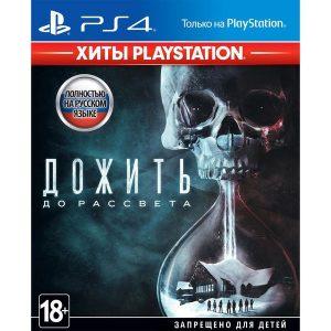 Игра Дожить до рассвета (Хиты PlayStation) для PlayStation 4