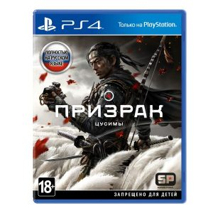 Игра Призрак Цусимы для PlayStation 4