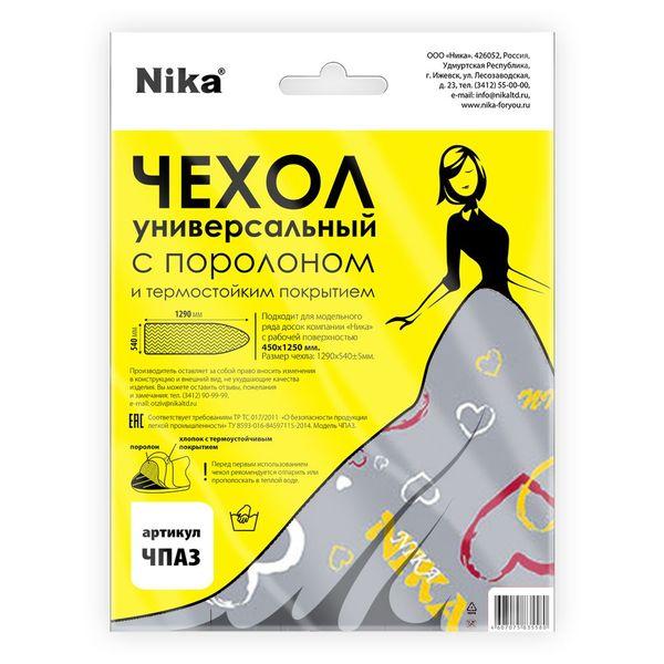 Чехол для гладильной доски НИКА антипригарный с поролоном 129х54 см